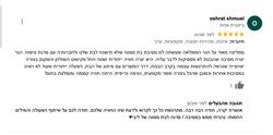 אושרת שמואל בת מצווה סדנת מוצרי טיפוח
