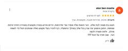 אלון בן משה בת מצווה טיפוח
