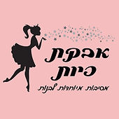 Fairy dust logo 2.jpg