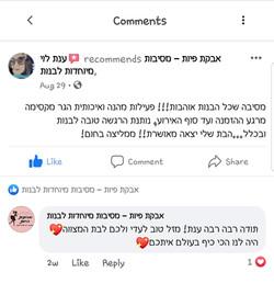 ענת לוי בת מצווה טיפוח