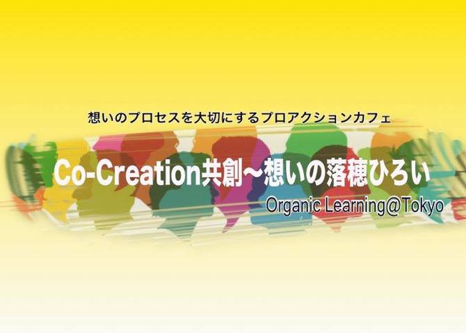 ついに東京へ!Co-Creation共創~想いの落穂ひろい