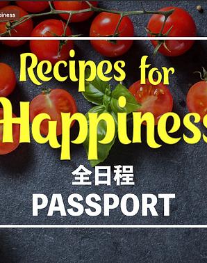 全日程参加可能なパスポート