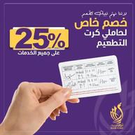 Noor Clinic Kuwait