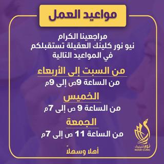 Noor Clinic, Kuwait