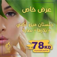 Noor Clinic  (2).jpeg