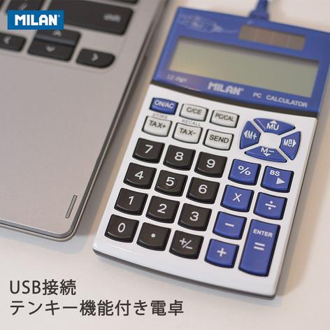 USBカリキュレーター