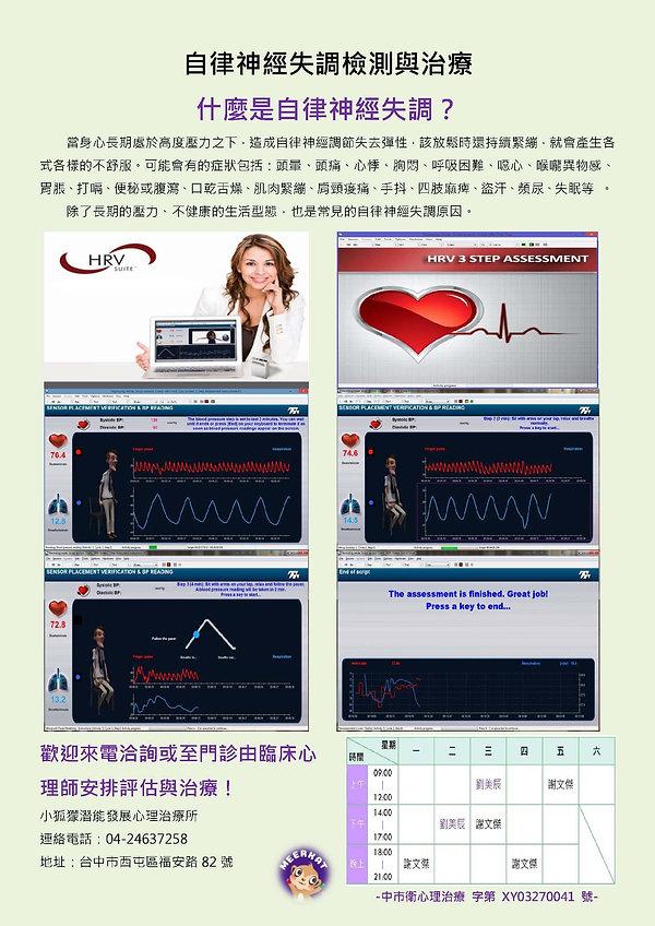 治療所廣告_210426_15.jpg