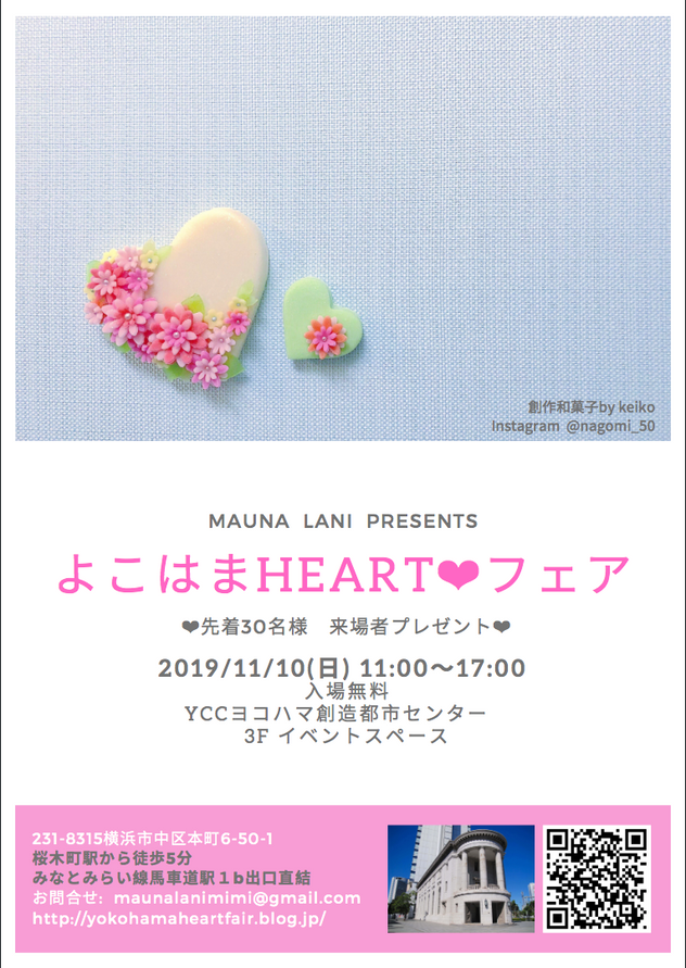EVENT 「カラダと、オト」in Heart フェアご予約フォーム
