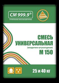 СМ 999.9 М-150 (25 и 40кг) Смесь кладочно-штукатурная