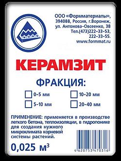 Керамзит (0,025 м3)