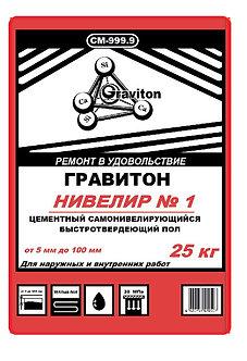 ГРАВИТОН НИВЕЛИР №1 (25 КГ) Цементный Самонивелирующийся пол