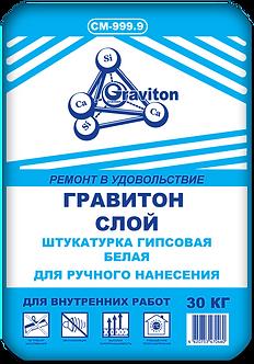 Гравитон слой (30 кг) Штукатурка гипсовая белая для ручного нанесения