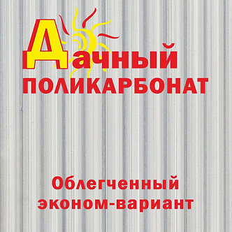 """Сотовый поликарбонат POLYPLAST """"Полисад"""" прозрачный 3,7мм"""
