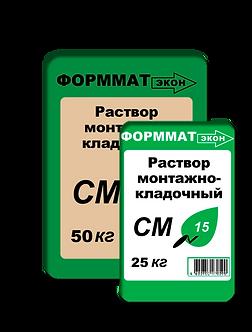 Формматэкон СМ-15 (25 и 50 кг) Раствор монтажно-кладочный