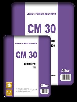 СМ-30 (25 и 40 кг) Пескобетон
