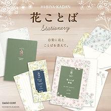 日比谷花壇花ことばステーショナリーイメージ画像.jpg