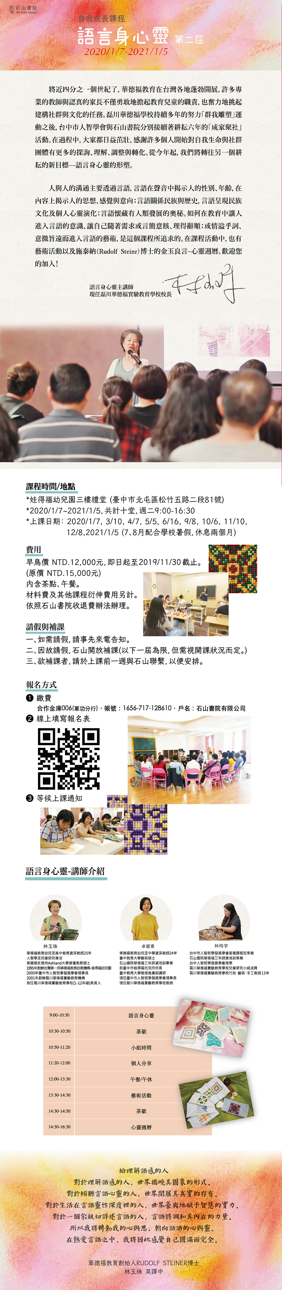 語言身心靈_第二屆-網頁版-02.png