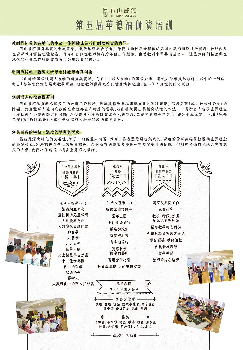 師培第五屆-2019-2020-01.png