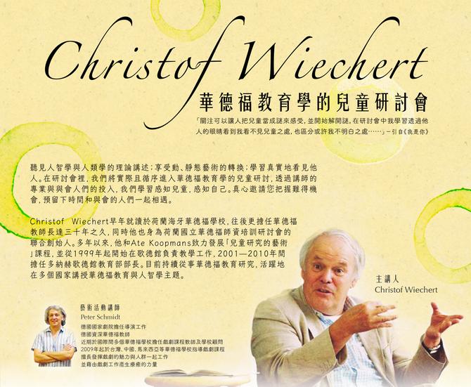 Christof Wiechert-華德福教育學的兒童研討會