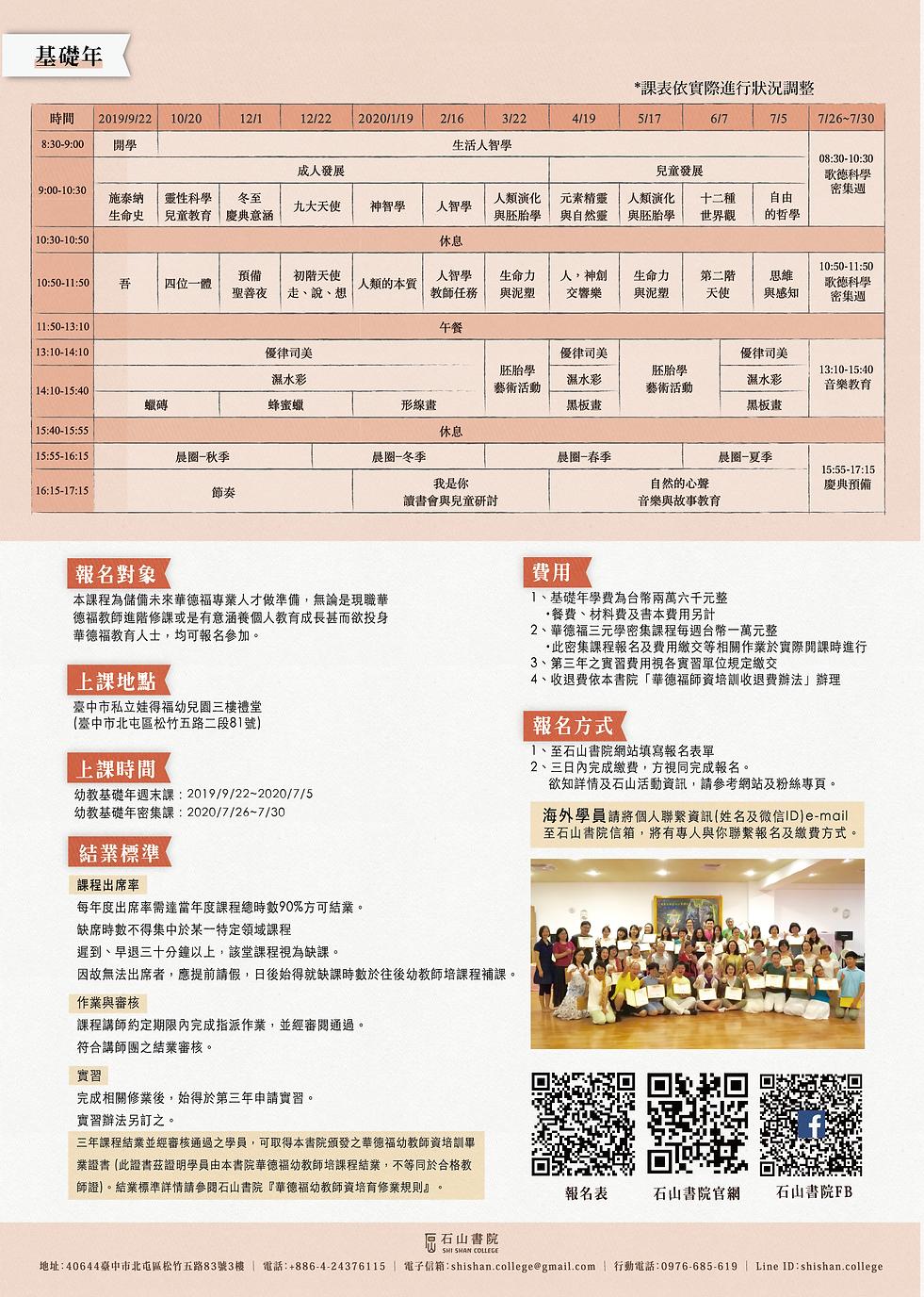 第三屆幼教師培_2019-2020-02.png