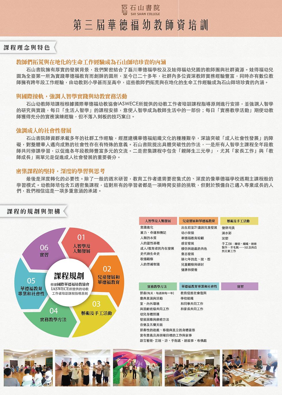 第三屆幼教師培-二版_2019-2020-01.png