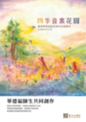四季音樂花園-01.png