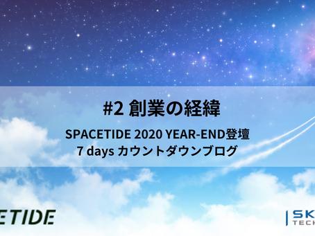 Day 2:なぜ元自衛官で会計ソフトを開発していた人間が、宇宙産業に参入するのか?~SPACETIDE 2020 YEAR-END特集 7 days カウントダウンブログ~