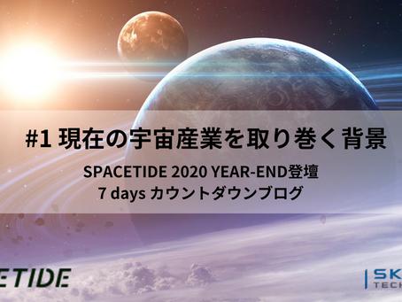 Day 1:現在の宇宙産業を取り巻く背景~SPACETIDE 2020 YEAR-END特集 7 days カウントダウンブログ~