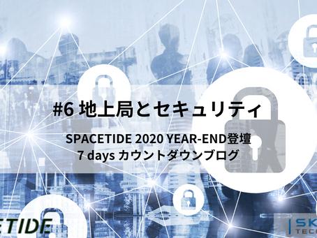 Day 6:地上局とセキュリティ~SPACETIDE 2020 YEAR-END特集 7 days カウントダウンブログ~