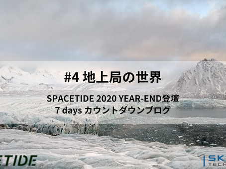 Day 4:地上局の世界~SPACETIDE 2020 YEAR-END特集 7 days カウントダウンブログ~