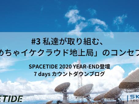 Day 3:私達が取り組む「めちゃイケクラウド地上局」のコンセプト~SPACETIDE 2020 YEAR-END特集 7 days カウントダウンブログ~