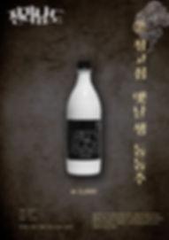 정고집동동주.jpg