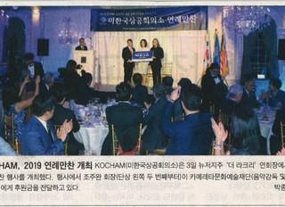 The Korea Daily Article - CNJ Grant Awarding Ceremony