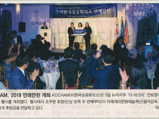 The Korea Daily Article - CNJ Grant Awarding Ceremony