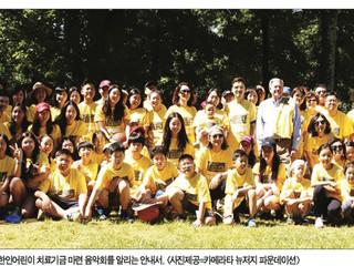 The Korean New York Daily & The Korea Daily Article - 2018 CNJ  Walk-a-Thon
