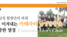 Korean Bergen News Articles - Story of Camerata Men's Choir