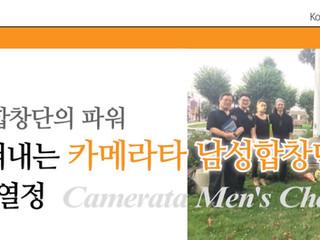 Korean Bergen News Articles - Story of Camerata Men's Choir