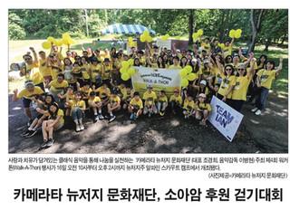 The Korean New York Daily Article - 2019 CNJ Walk-a-Thon