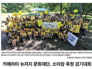 The Korean New York Daily Article - 2019 CNJ Walk-a-Thon