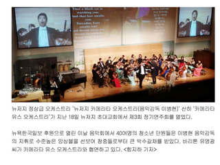 "Featured in The Korea Times:          ""Recap: The Camerata Youth Philharmonic 3rd Annual Concer"