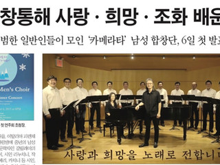 The Korean New York Daily Article - Camerata Men's Choir Inaugural Concert