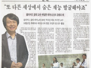"""The Korean Times Article -  CNJ Concert """" The Emperors Await 2011"""""""