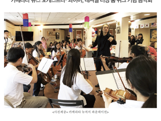 The Korea Times Article - CYO Outreach Concert in National Nursing Home Week