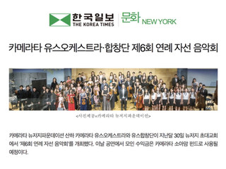 The Korea Times & The Korean New York Daily Articles -  CYO The 6th Annual Benefit Concert