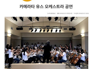 The Korea Daily Article - CYO Outreach Concert at The Lillian Booth Actors Home 2018
