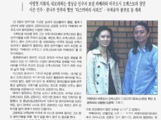 The Korea Times Article - 정상향한 비상의 날개짓 시작