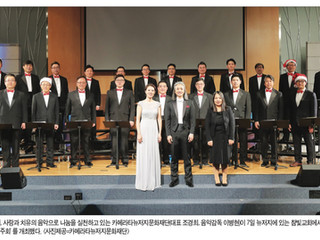 The Korean New York Daily Article - The 6th CMC Benefit Concert