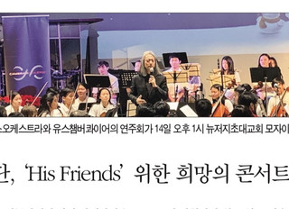 The Korean New York Daily Article - CYO Outreach Concert for His Freinds 2019