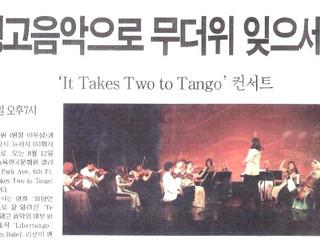 Sae Gye Times Article - It Takes Two to Tango