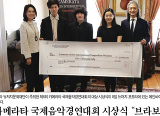 The Korean New York Daily Article - CAIC Grand Prizes Award Ceremony